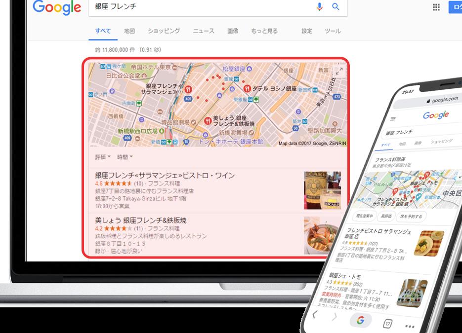 Googleマップ集客サービス(MEO Pro)